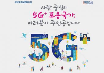 사람 중심의 5G+ 포용국가, 시민들이 주인공입니다!