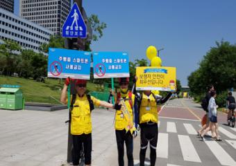 서울시, 15일(토) 반포한강공원서'보행자 우선․안전문화'캠페인